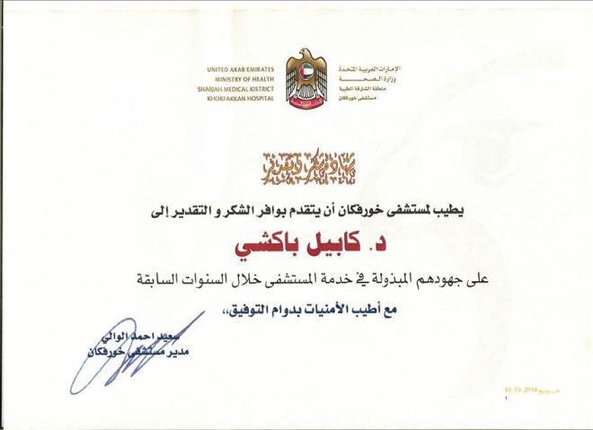 Good Performance & long service certificate 2014